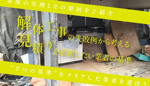 解体工事中の事故例から考える、見積りを依頼したい業者の基準とは