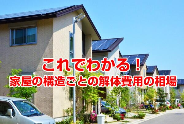 家屋の構造と条件でわかる解体費用の相場