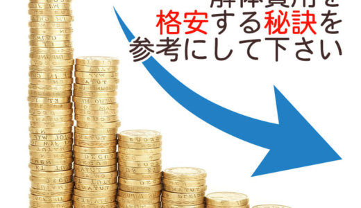解体費用を格安にするために、意識すべき4つのポイント