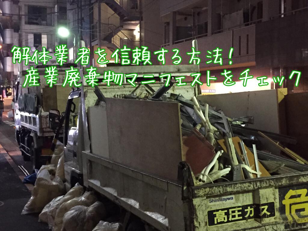 解体業者を信頼する方法!産業廃棄物マニフェストをチェック
