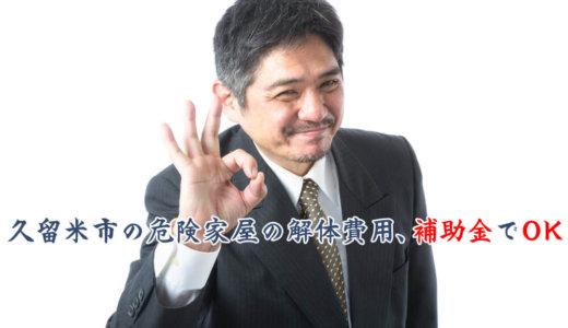 解体費用を劇的に安くする助成金制度─福岡県久留米市編
