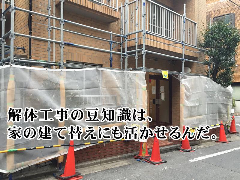 家の建て替えにも役立つ解体工事の豆知識-廃棄物処理編- 解体工事の情報館