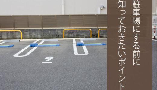 解体工事後、駐車場にする前に知っておきたいポイント!