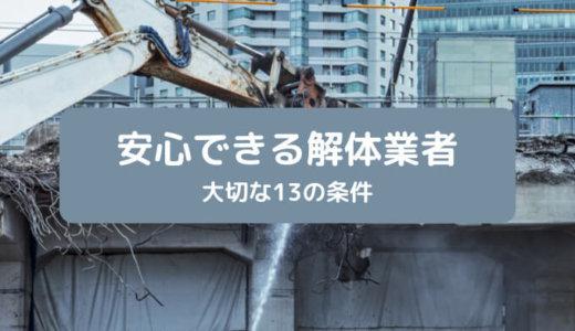 【決定版】安心できる解体業者がわかる13の条件!