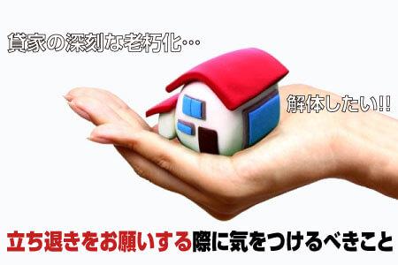老朽化した貸家の解体…立ち退きの要求に必要なこととは?
