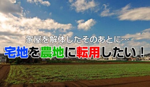 宅地を農地に転用する方法!メリットや注意点を知っておこう