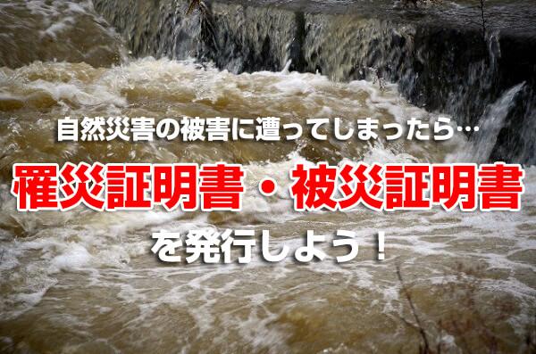 自然災害の被害に遭ってしまったら…罹災証明書・被災証明書を発行しよう!