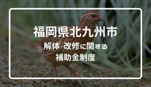 福岡県北九州市の解体と改修にともなう家の補助金制度