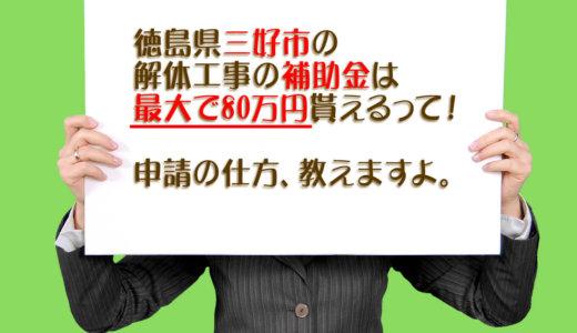 徳島県三好市の補助金は最高80万円!老朽空き家を安く解体
