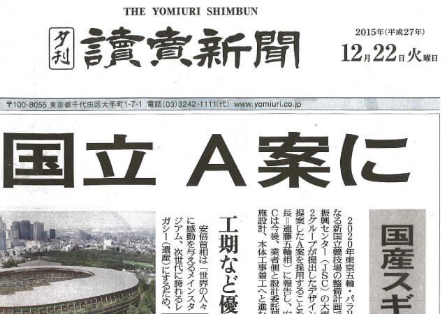 空き家を解体した方へのインタビュー記事が読売新聞で紹介されました。