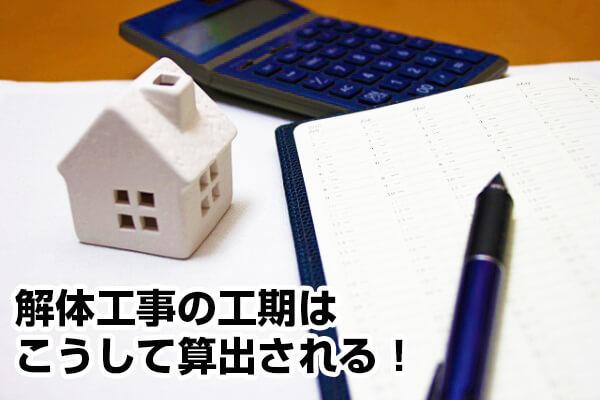 解体工事の工期は条件と作業内容で算出できる