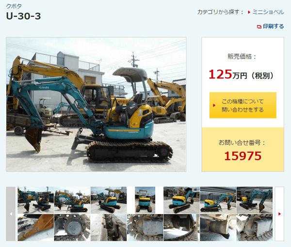 chukyo125a