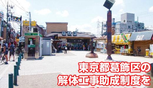 東京都葛飾区の解体工事は、助成金で格安になる!?