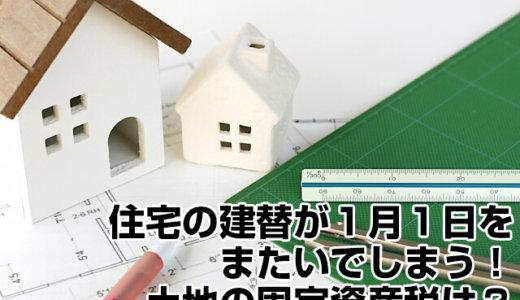1月1日をまたぐ建替え工事で、固定資産税はどうなるのか?