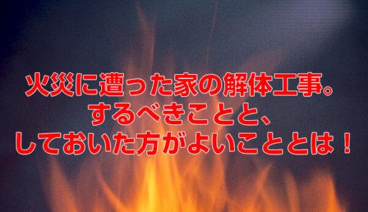 火災に遭った家を解体したい。手順や費用を抑える方法とは?