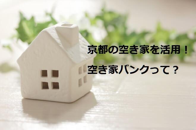 京都の空き家バンク情報