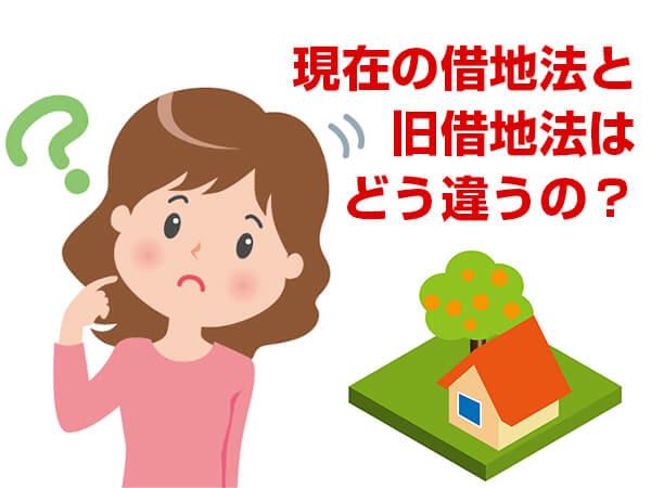 現在の借地借家法と旧借地法では地主のメリットがまるで違う!