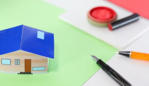 相続した家の活用方法とそのメリット・デメリット