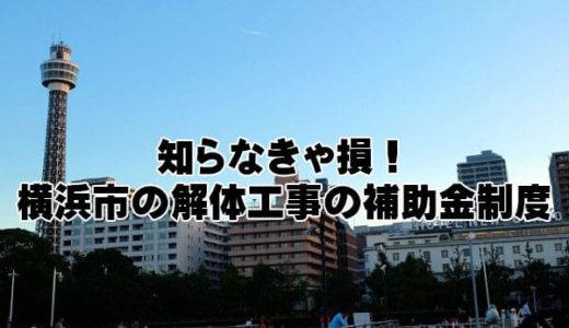 充実している横浜市の解体・改修工事の補助制度とは?