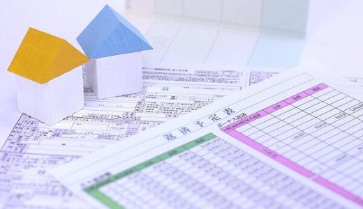 中古住宅を購入したい…。「耐震基準適合証明書」の活用で減税対象に!