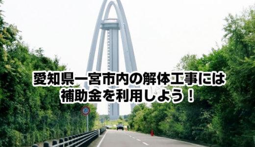 【愛知県一宮市】解体工事に関する補助・助成制度や取り組みについて