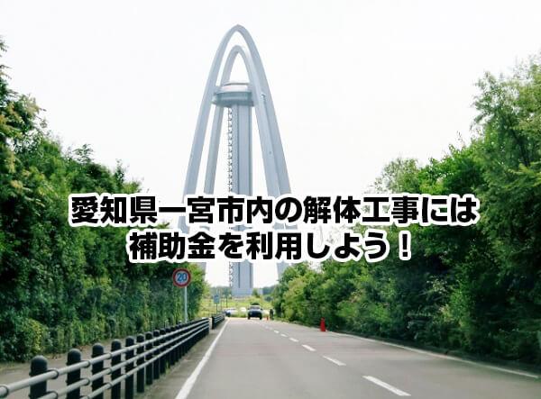 愛知県一宮市の解体工事に関する補助制度や取り組み