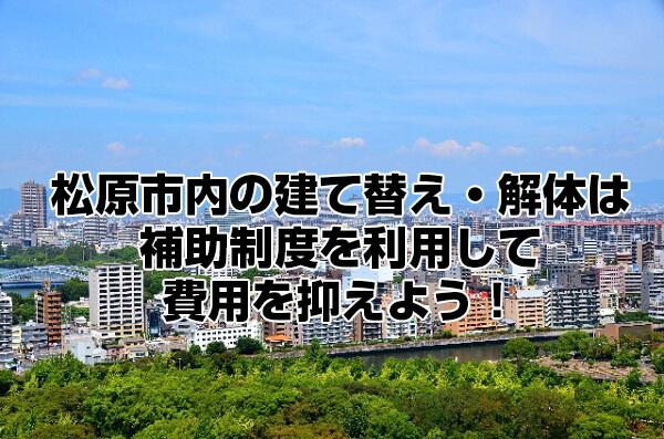 大阪府松原市の補助制度を利用して、住宅の建て替え・解体費用を抑えよう!
