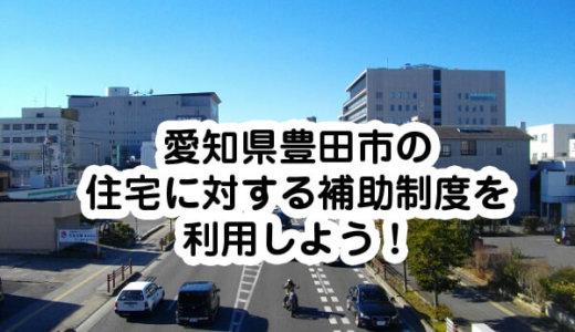 愛知県豊田市の住宅や空き家に対する様々な補助制度を知ろう