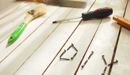 空き家の有効活用!DIY型賃貸のメリットとデメリット