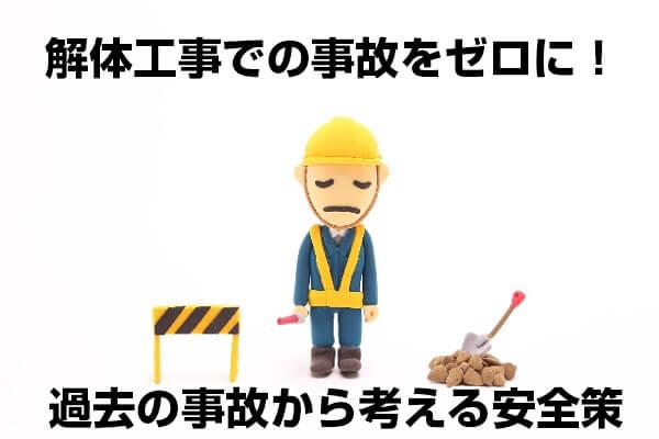 安全な解体工事のための事故対策とは