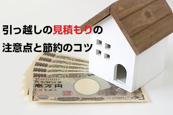 hikkoshijyunbi5