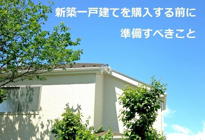 新築一戸建てを購入する前に準備すべきこと