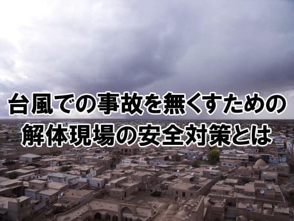 無事故を目指して!台風時の解体工事現場の安全対策
