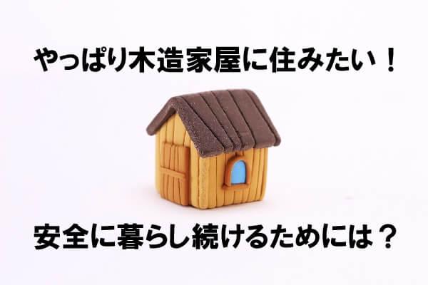 安心で安全な木造住宅に住み続けるためには?改修・建て替え工事のコツ