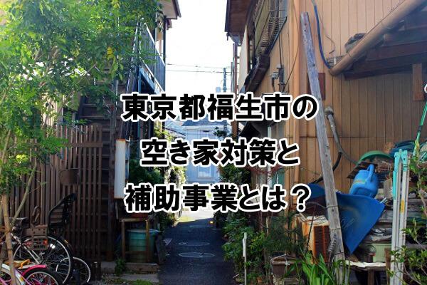 【東京都福生市】空き家や耐震性の低い家屋に対する取り組みと補助金