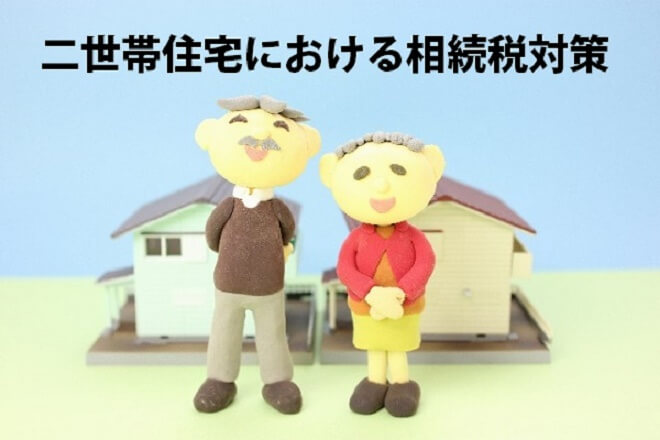 二世帯住宅における相続税対策