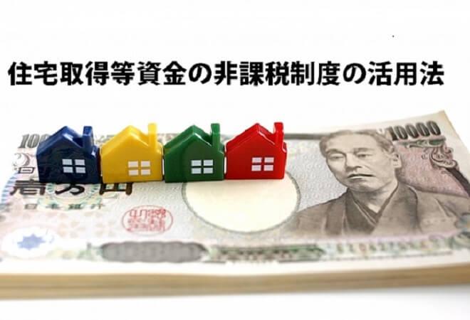 住宅購入における資金贈与の制度