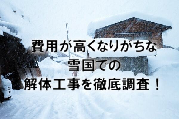 雪の降る土地の解体工事。メリット・デメリットが知りたい!