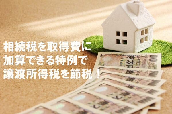 相続税取得費加算の特例で、相続した不動産の譲渡所得税が節税できる!?