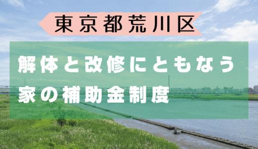東京都荒川区の解体と改修にともなう家の補助金制度