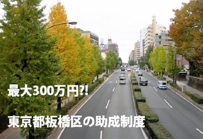 最大300万円?!板橋区の解体工事助成制度
