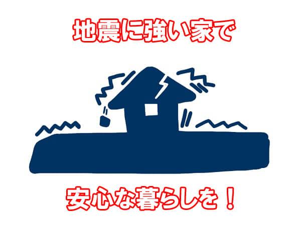 安全で安心な家に住みたい!地震に強い家は何が違う?