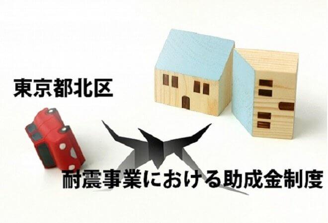 【東京都北区】地震に弱い木造住宅の耐震化事業における助成金制度