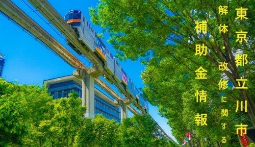 東京都立川市の解体と改修にともなう家の補助金制度