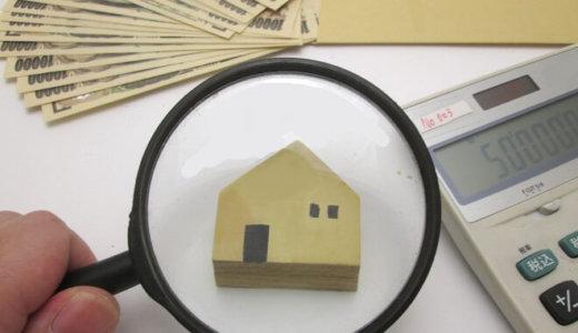 空き家対策特別措置法で税金倍増?!あなたの家は大丈夫?