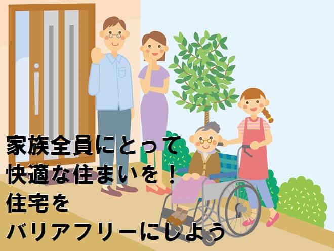 大切な家族のために、住宅をバリアフリーに!費用の相場やお得な補助金制度について