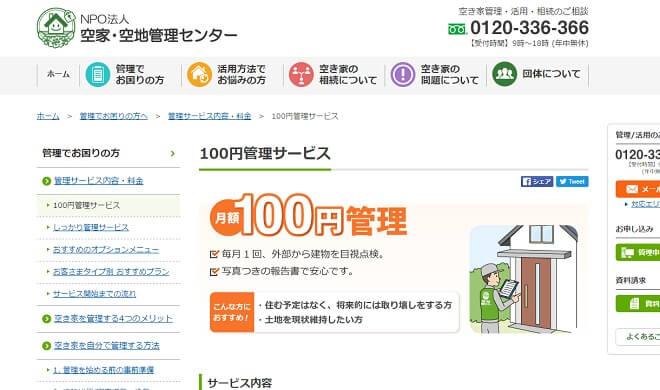 100円管理サービス