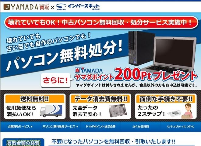 ヤマダ電機パソコン買取サービス
