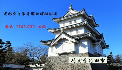 【埼玉県行田市】老朽空き家は補助制度で最大50万円の支給!
