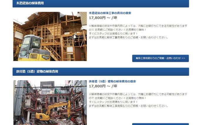 マコト建設ホームページ2